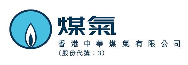 香港中华煤气有限公司(煤气公司)的香港核心业务包括生产、输配及营销煤气、销售煤气炉具,以及提供全面售後服务。另外煤气公司於1994年开展中国内地的燃气项目。目前,公司在内地共有逾120个项目,包括城市管道燃气项目、上、中游项目、自来水供应与污水处理、天然气加气站及新兴环保能源项目等,业务遍布全国20个省、直辖市和自治区。 2015年度集团股东应占税後溢利为港币73亿零2百万元,较上年度增加港币1亿9千3百万元,上升约3%,每股盈利为港币63.