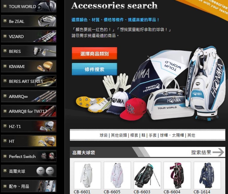 【新股推介】日本高尔夫球杆生产商 - 本间高尔夫 (6858)
